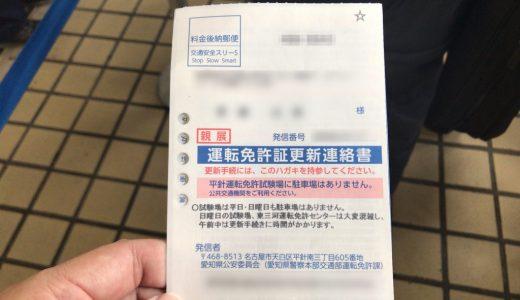 【平針運転免許試験場】コインパーキングへ駐車してタクシーを使った料金と時間を教えます