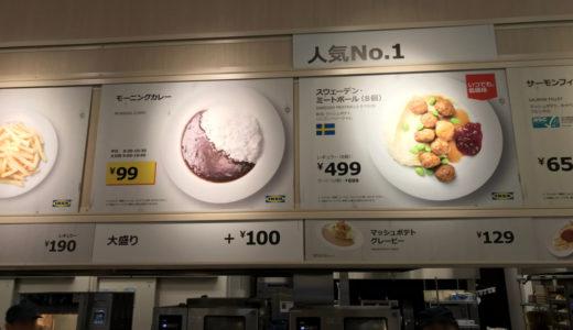 【IKEAの最強モーニング】朝イチに行くと超オトク!ドリンク無料とカレーライスが99円と凄い