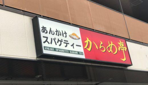 【名古屋めし】究極に美味しい「からめ亭」あんかけスパゲティはソースの旨みが凄い