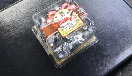 【バレンタイン限定】見つけたら即買い!セブンプレミアム「チョコ味 生ミルキー」が想像以上にトロけて美味い