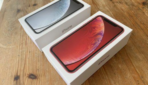 【iPhoneXR】夫婦でホワイトとレッドの2台を購入!コスパが良く最高にお洒落な機種