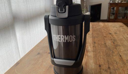 【THERMOS】中学生・高校生が部活で使う水筒のベストバイはサーモスの2Lタイプで決まり!