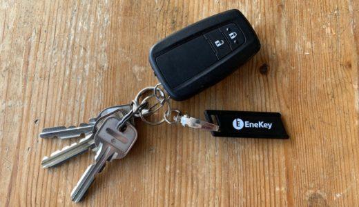 【EneKey(エネキー)】 最強のガソリン給油決済ツール!スピードパスから弱点を無くした完全版