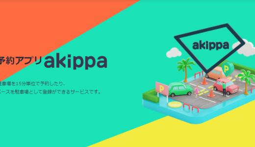 【akippaで駐車場問題は解決!】平針運転免許試験場から徒歩1分のパーキングも簡単に予約可能!