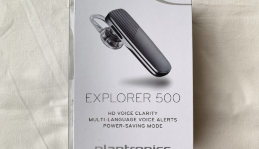 【ヘッドセットレビュー】プラントロニクス「Explorer 500」性能と金額のバランスが最高なハンズフリーのイチオシはこれ!