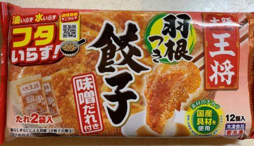 【大阪王将 羽根つき餃子】油も水も使わない!料理初心者でもフライパンだけで超絶プロ並みの餃子ができる!