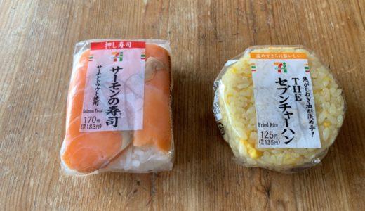 セブンイレブンのおにぎりコーナーで買うべき2選はコレ!「THE セブンチャーハン」「サーモンの寿司」