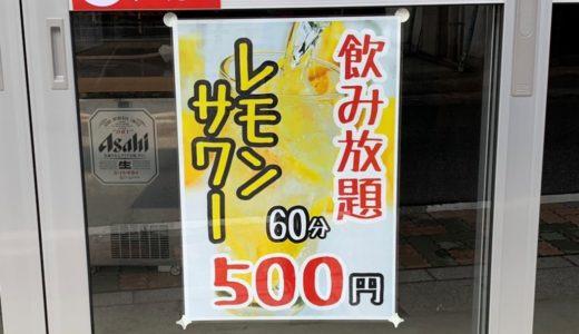 名古屋「藤が丘」にあるホルモン焼肉屋の「レモンサワー飲み放題 60分500円」がオトクすぎる!