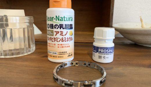 【健康に必要な4製品】本当に効果のあった健康グッズ・サプリの紹介