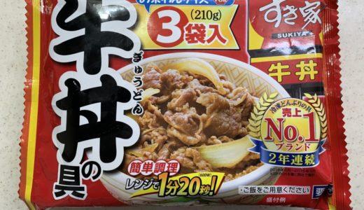 【冷凍食品】小腹が空いたらこれ!すき家の牛丼「お茶わんサイズ」が夜食や間食にちょうど良い!