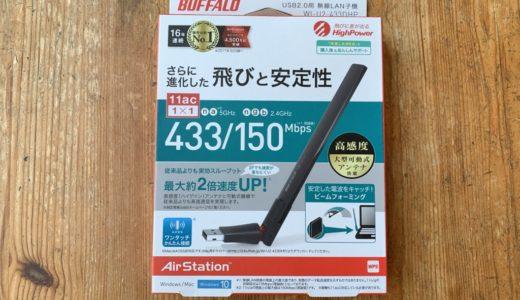 【BUFFALO無線LAN子機】Wi-Fi環境を劇的に改善!アンテナ付きに変えるだけで2倍以上の回線速度と驚きの結果に!