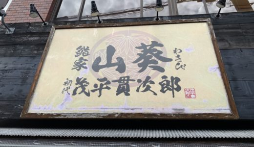 【すし家 山葵】すべてが旨い名古屋「藤が丘」で絶品のお店!回らない寿司屋でも入りやすくてリーズナブル!