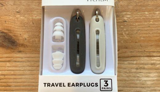 【耳栓の進化がスゴイ!】いびき対策・勉強・作業に最適な「騒音軽減シリコン耳栓」はコレに決まり!