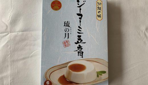 【ジーマーミ豆腐 琉の月】一度食べたらヤミツキになる沖縄料理の「ジーマミー豆腐」を通販で購入レビュー