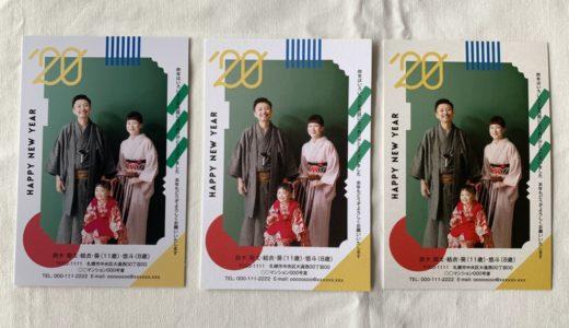 素敵な年賀状作成サービスならココ!「年賀家族2020」は用途に合わせて3タイプの紙から選ぶことができる神サービス