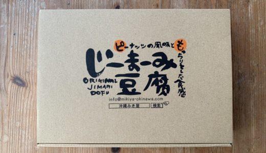 【究極のモチモチ食感】タピオカを使用した極上の舌触り「沖縄みき屋 じーまーみ豆腐」はもはやスイーツ!