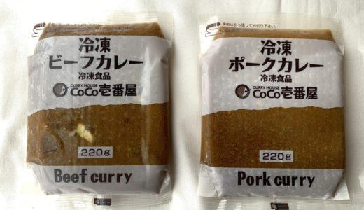 【常備したい冷凍カレー】ココイチが自宅で楽しめる!冷凍カレーの味がお店そのものでコスパも最高!