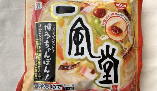 【具だくさんで373kcal】いま一番のオススメ冷凍食品はセブンイレブン「一風堂 博多ちゃんぽん!」が最高に旨い
