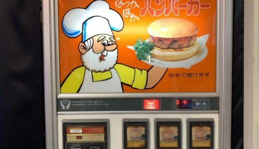 【岐阜レトロミュージアム】昭和好きには堪らない!自販機のハンバーガーやラーメンが懐かしすぎる!
