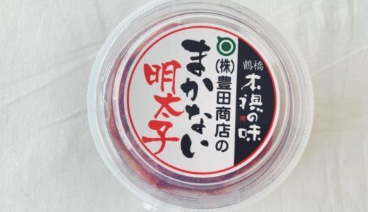 【テレビ・SNSで超話題】豊田商店「まかない明太子」ごはんが何杯でもススム!通販イチオシ商品