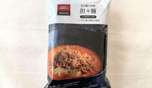 【冷凍担々麺NO.1】ローソンで購入できる成城石井「XO醤の旨味 担々麺」が専門店レベルで旨すぎる!