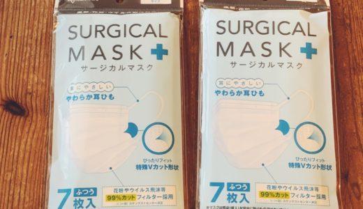 【マスク定価販売】毎日13時から販売開始!アイリスオーヤマの通販サイト「アイリスプラザ」が超オススメ