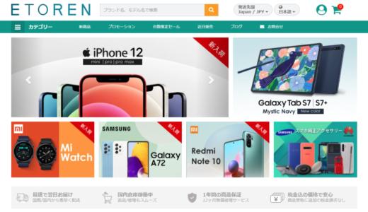 【配達経過を追跡】「Etoren.com」でGalaxy Note20 Ultra 5G香港版を購入→到着までをレポート