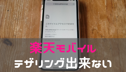 【超簡単設定】楽天モバイルでテザリングができない!?「galaxy note20 ultra 5G」で解決した方法をレポート