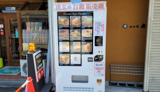 【ミシュランガイド掲載店:虎玄】自販機で冷凍「担担麺」を販売!自宅でお店の美味しさそのままで味わえる贅沢さ