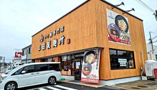 【つけ麺専門店 三田製麺所】クセになる旨さの「辛つけ麺」三田盛ランチにハマり過ぎて他のラーメン屋に行けない
