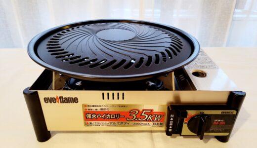 【Amazonベストセラー1位】自宅で焼肉をするならIwatani「焼肉プレート」家族団らんの最終兵器はこれ