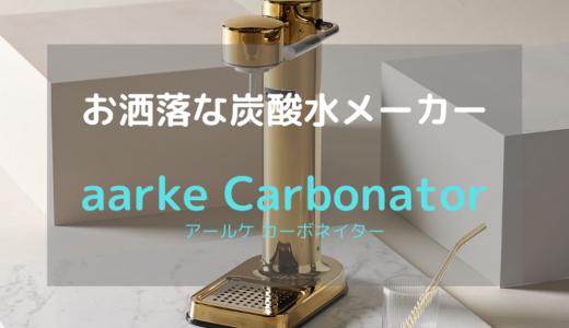 【美しい炭酸水メーカー】スウェーデン発「aarke Carbonator」インテリアにも最適なフルステンレスボディ