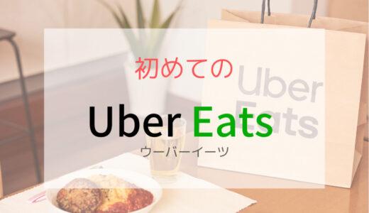 【初回は超おとく】リピート決定!初めての「Uber Eats(ウーバーイーツ)」はお得で満足感が最高でした