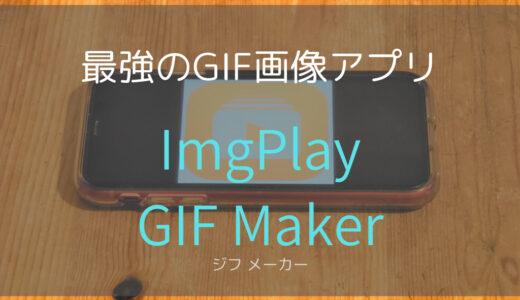 【満足度100点】ブログ・SNSに最適なGIF作成アプリ「ImgPlay – GIF Maker(ジフメーカー) 」は高機能なのに使いやすい