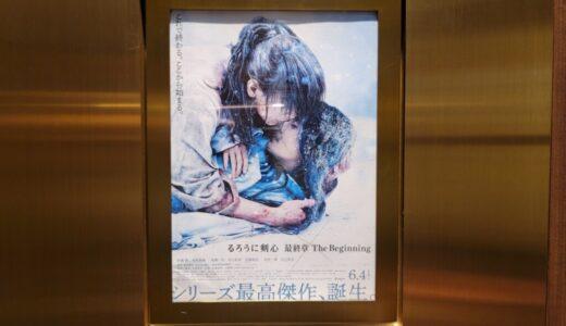「るろうに剣心 最終章 The Beginning」間違いなく佐藤健の最高傑作!映画が最高すぎて涙がでました
