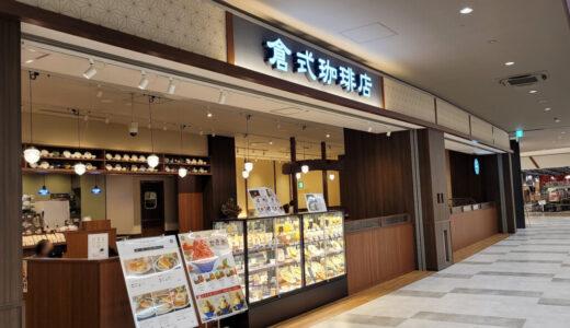【倉式珈琲店】サイフォンで提供されるコーヒーが熱々で堪らない!夫婦でお気に入りの拘りコーヒー