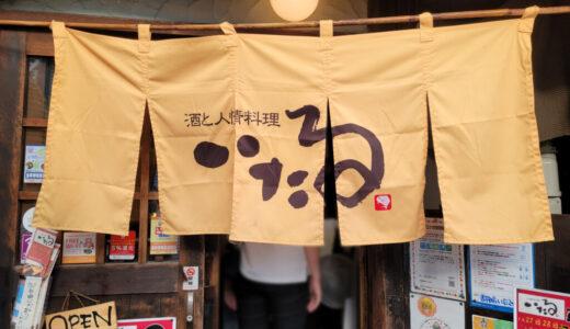 【金沢市で最高のお店】本気でオススメしたい珠玉の名店「酒と人情料理 いたる」おもてなしと料理は最高レベル