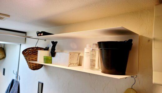 【素敵なウォールシェルフ】洗面所の空間を最大限に活用!IKEAのスチール棚「BOTKYRKA」の取り付けまでを解説