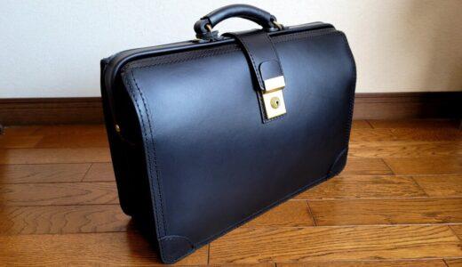 【HERZダレスバッグ】仕事とプライベートに丁度良い一生モノの革カバンを購入