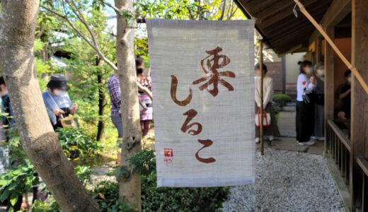 【中津川の銘菓】「甘味処 榧(かや)」季節限定メニュー「栗しるこ」と「栗きんとん」の旨さの違いを堪能