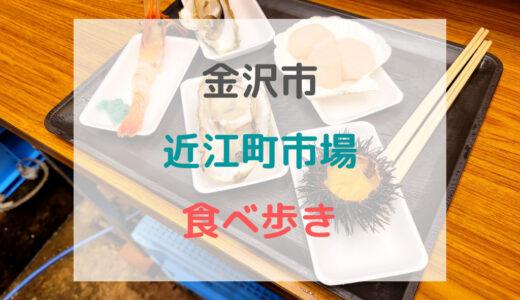 【金沢市最高の食べ歩き】海鮮を堪能するなら「近江町市場」が最高!至福の時間を過ごしたオススメをご紹介